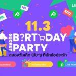 LINE SHOPPING Secret Birthday (1) (Resized)