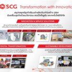 Transformation with Innovation กลยุทธ์ธุรกิจซีเมนต์ ผลิตภัณฑ์ก่อสร้าง (1)